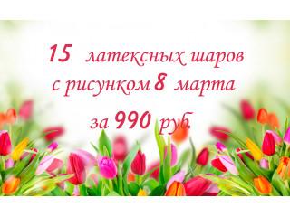 Букет шаров к 8-ому марта