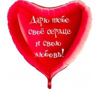 Шар фольгированный с гелием Сердце с надписью большое