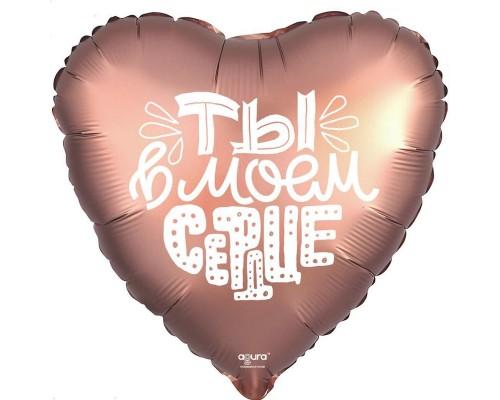Шар фольгированный с гелием  сердце Ты в моём сердце!
