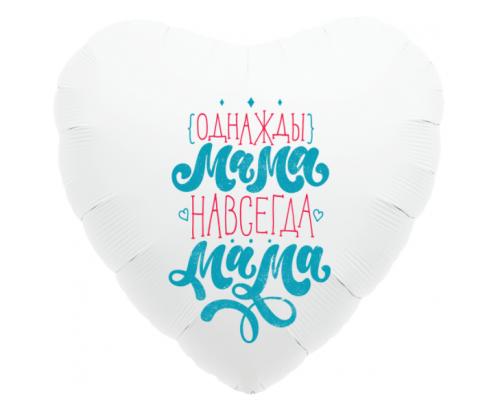 Шар фольгированный с гелием  сердце Мама