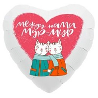 Шар фольгированный с гелием сердце Мур-мур