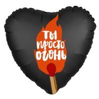 Шар фольгированный с гелием сердце Ты просто огонь