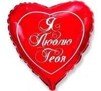 Шар фольгированный с гелием  сердце Я люблю тебя!
