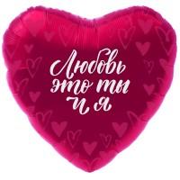 Шар фольгированный с гелием сердце Любовь это ты и я