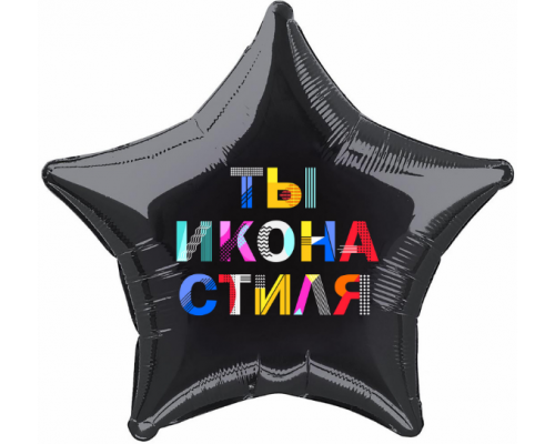 Шар фольгированный с гелием звезда Ты икона стиля
