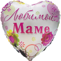 Шар фольгированный с гелием сердце Любимой маме