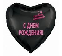 Шар фольгированный с гелием сердце С днём рождения, красотка!