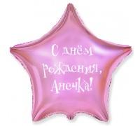 Шар фольгированный с гелием Звезда с надписью