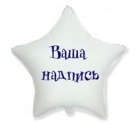 Шар фольгированный с гелием Звезда с индивидуальной надписью