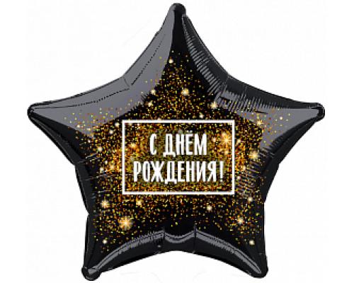 Шар фольгированный с гелием звезда чёрная С днём рождения