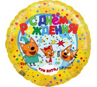 Шар фольгированный с гелием круг Три кота с днём рождения