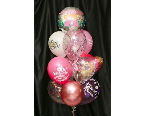 Набор гелиевых шаров на день рождения Пусть сбудутся все мечты