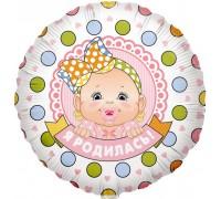 Шар фольгированный с гелием круг малышка Я родилась!