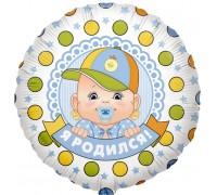 Шар фольгированный с гелием круг малыш Я родился!