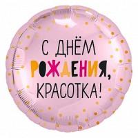 Шар фольгированный с гелием круг С днём рождения, красотка!