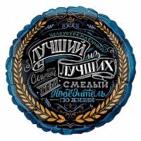 Шар фольгированный с гелием круг Комплименты для него
